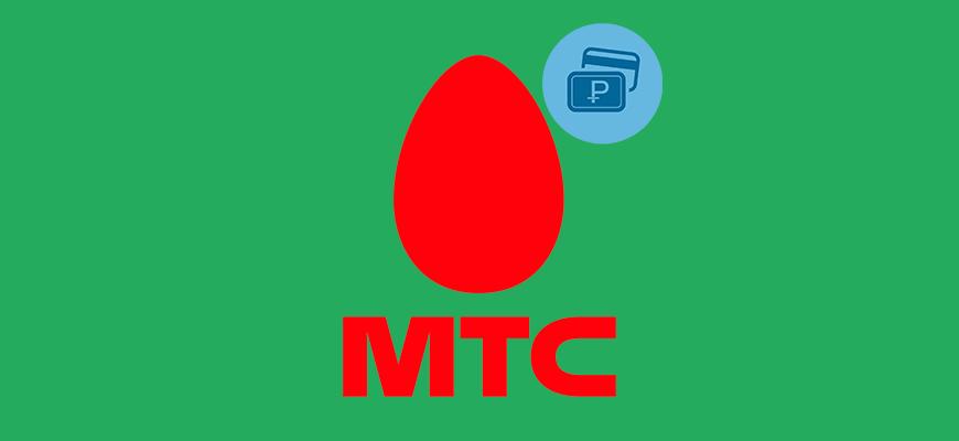 Лого-Как-пополниь-баланс-на-МТС