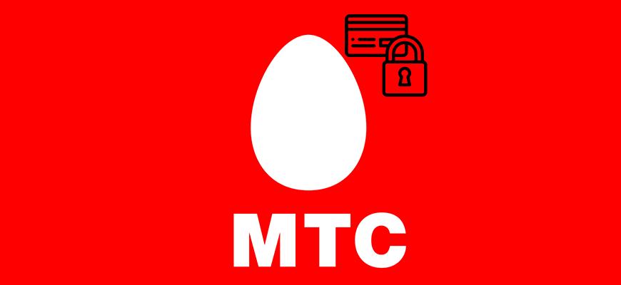 Лого-Как-заблокировать-карту-МТС-Банка