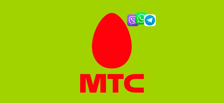 Лого-Обзор-услуги-Мои-мессенджеры-от-МТС