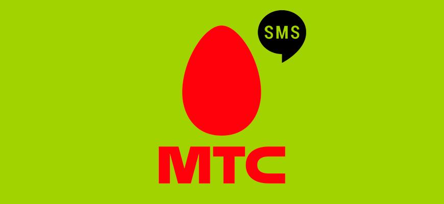SMS-пакеты на МТС: условия использования, подключение ...