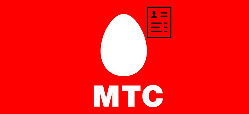 Лого-Справка-по-форме-банка-в-МТС-Банке