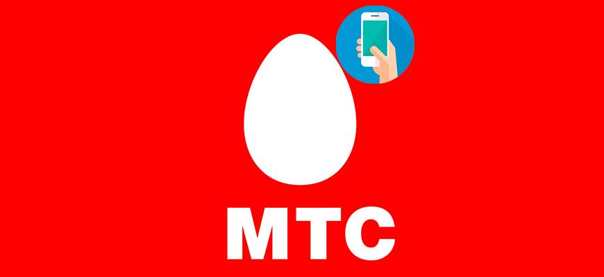 Лого-Установка-мобильного-приложения-МТС-Банк