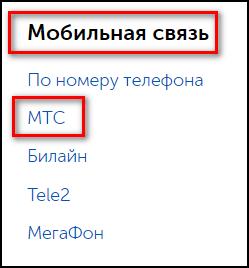 Мобильная связь - МТС