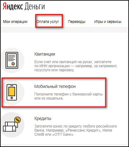 Оплата услуг - Мобильный телефон