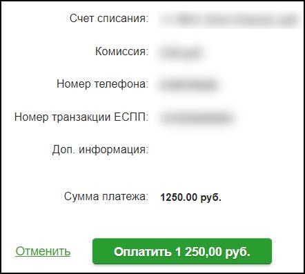 Оплатить