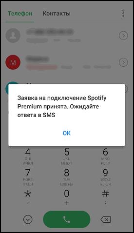 Отправка заявки на подключение Spotify Premium