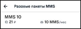 Пакет 10 MMS