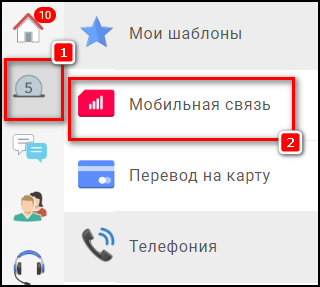 Платежи - Мобильная связь