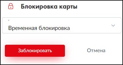 Подтверждение блокировки на сайте