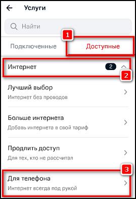 Раздел Для телефона в приложении