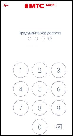 Создание кода доступа