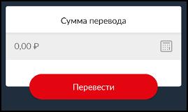 Сумма перевода и кнопка Перевести