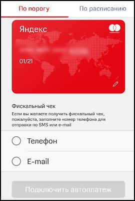 Тип карты, выбор адреса для отправки чека, кнопка Подключить