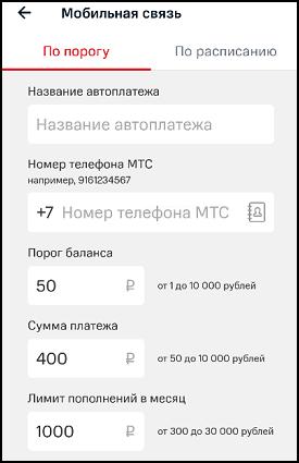 Тип платежа, телефон и параметры платежа