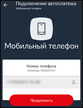 Ввод телефона