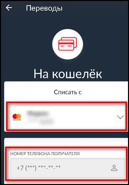Выбор карты и номера телефона