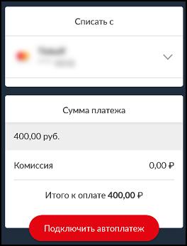 Выбор карты, суммы, Подключить платеж