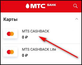 Выбор карты в приложении МТС Банк