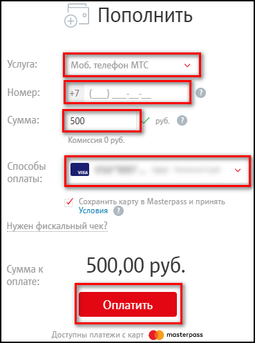 Заполнение данных и кнопка Оплатить