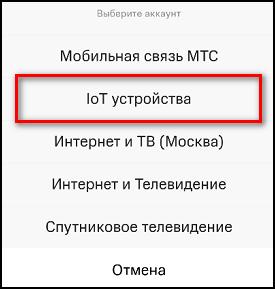 IoT устройства
