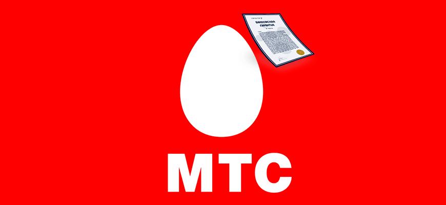 Лого-Банковская-гарантия-МТС-Банка