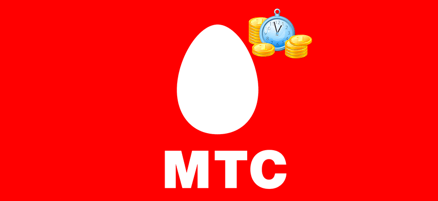Лого-Как-оплатить-кредит-в-МТС-Банке
