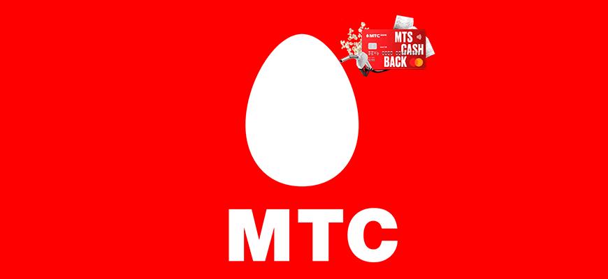 Лого-Карты-МТС-Банка-с-кэшбэком