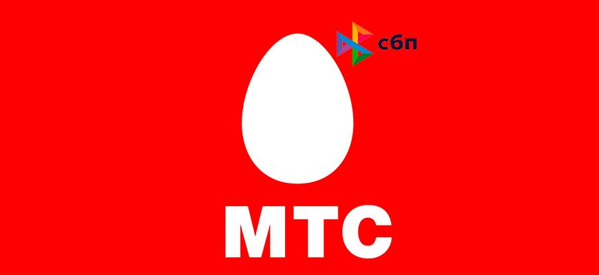 Лого-Система-быстрых-платежей-МТС-Банка