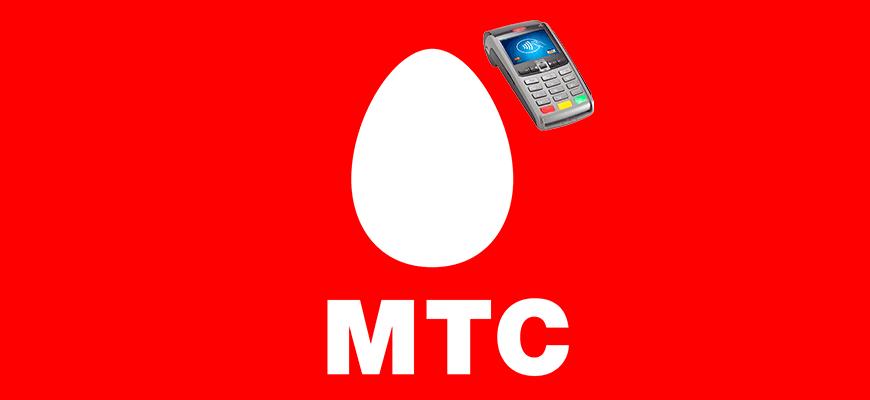 Лого-Торговый-эквайринг-в-МТС-Банке