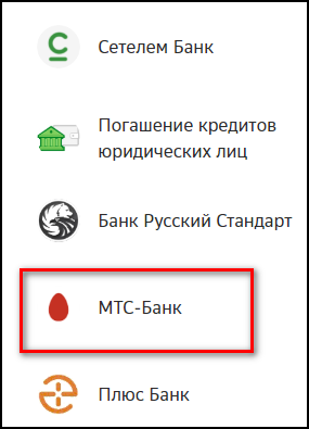 МТС Банк в Сбербанк Онлайн