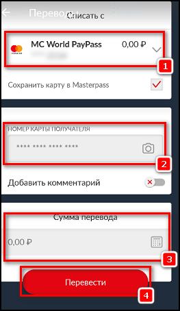 Перевод через МТС Деньги