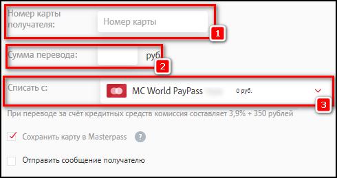 Перевод на сайте МТС Деньги