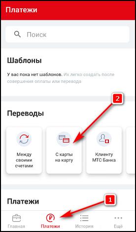 Платежи - С карты на карту в МТС Банк Онлайн