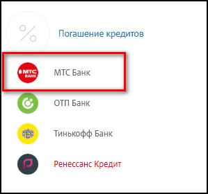 Погашение кредитов - МТС Банк веб-версия МТС Деньги