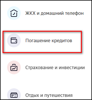 Погашение кредитов в Сбербанк Онлайн
