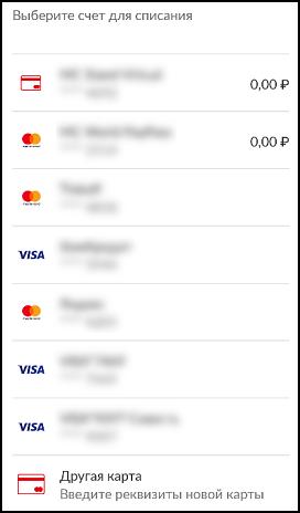 Выбор счета для списания в приложении МТС Деньги